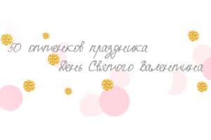50 оттенков праздника День Святого Валентина