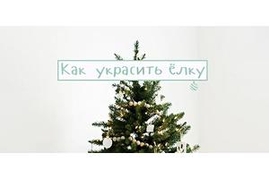 Как украсить новогоднюю елку: выбираем новогодние игрушки и украшения
