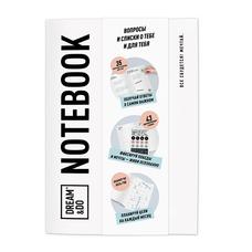 Блокнот Dream&Do Notebook
