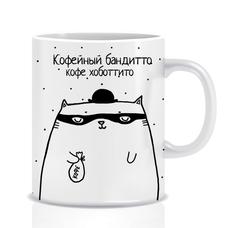 "Кружка ""Кофейный бандитто"""