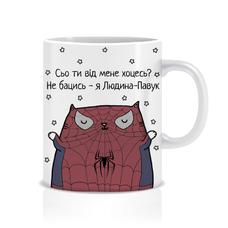 "Кружка ""Сьо ти від мене хоцесь?"", Человек-паук"