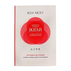 Маленька книжка ікіґай. Секрети щастя по-японському