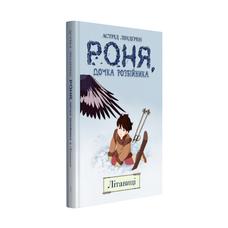 Роня, дочка розбійника. Літавиці (Книга 2)