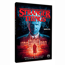 Stranger Things. Шоста (Книга 2)