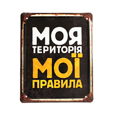 "Металлическая табличка ""Моя територія - мої правила"""