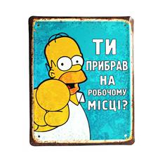 "Металлическая табличка ""Ти прибрав?"""