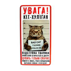 """Металлическая табличка """"Увага! Кіт-хуліган"""""""
