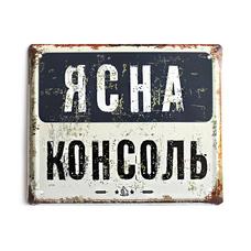 """Металлическая табличка """"Ясна консоль"""""""