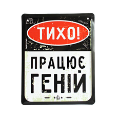 """Металлическая табличка """"Тихо! Працює геній"""" (укр.)"""