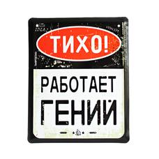"""Металлическая табличка """"Тихо! Работает гений"""" (рус.)"""