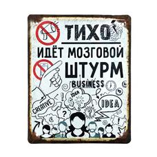 """Металлическая табличка """"Тихо"""""""