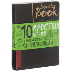 DoodleBook. 10 простых шагов к искусству визуализации (тёмный) - рус.