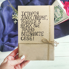 Книга /без обложки/ Історія двох подруг...