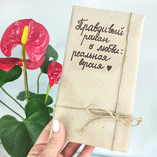 Книга /без обложки/ Правдивый роман о любви (+подарок внутри)