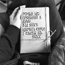 Книга /без обложки/ Роман, що проникає в душу