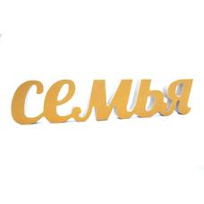 """Деревянное слово """"Семья"""" (жёлтый)"""