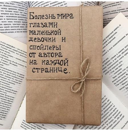 Книга /без обложки/ Болезнь мира глазами маленькой девочки...