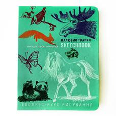 Sketchbook. Малюємо тварин. Експрес-курс, м'ятний - укр.