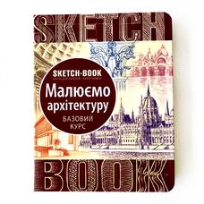 Sketchbook. Малюємо архітектуру. Базовий курс - укр.