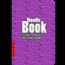 DoodleBook. Техники творческой визуализации - рус.