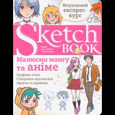 Sketchbook. Малюємо мангу та аніме. Експрес-курс - укр.