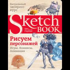Sketchbook. Рисуем персонажей. Экспресс-курс - рус.