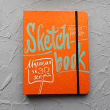 Sketchbook. Малюємо за 30 секунд. Основні навички, помаранчевий - укр.