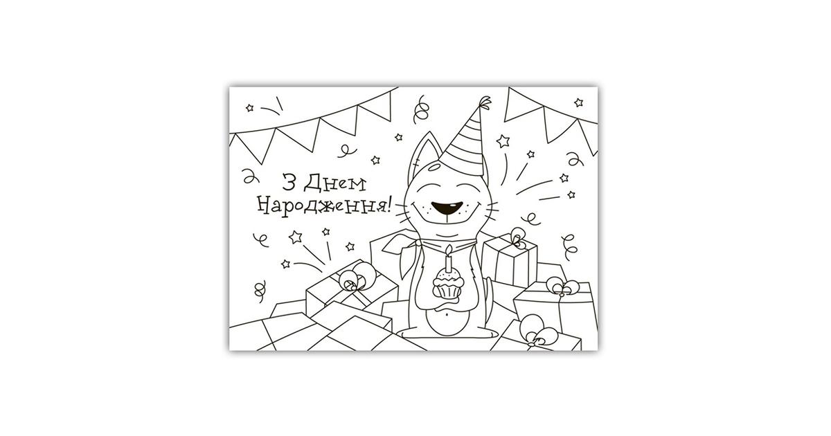 """Открытка-раскраска """"З Днем Народження!"""" купить в Киеве ..."""