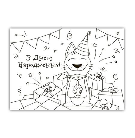 """Открытка-раскраска """"З Днем Народження!"""""""