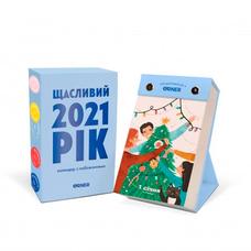 Календарь настольный «Счастливый 2021», голубой