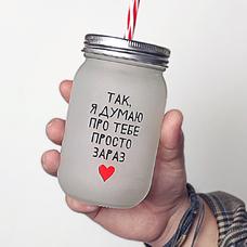 """Банка c трубочкой Jar """"Думаю про тебе"""""""
