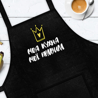 "Фартук ""Моя кухня, мої правила"""