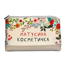 "Косметичка ""Матусина косметичка"""