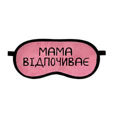 """Маска для сна """"Мама відпочиває"""""""