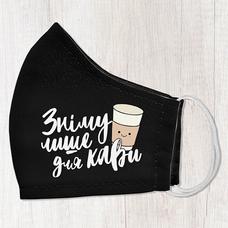 """Защитная маска """"Зніму лише для кави"""""""