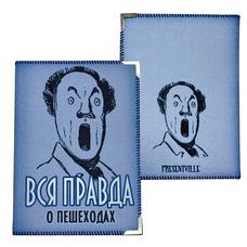 """Обложка на паспорт """"Вся правда о пешеходах"""""""