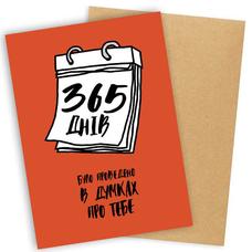 """Открытка """"365 днів"""""""