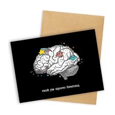 """Открытка """"Твой блестящий ум"""""""