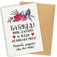 "Открытка ""Любовь бабули"""