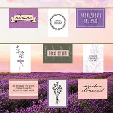 "Панно для фотографий ""Lavender"""