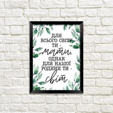 """Постер """"Для всього світу ти – мати"""""""