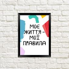 """Постер """"Моє життя - мої правила"""""""