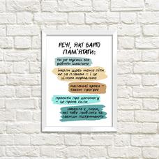 """Постер """"Речі, які варто пам'ятати"""""""