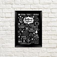 """Постер """"Правила кухни"""""""