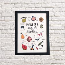 """Постер """"Рецепт нашей любви"""""""