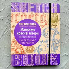 Sketchbook. Малюємо красиві літери. Експрес-курс  - укр.