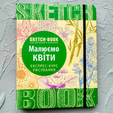 Sketchbook. Малюємо квіти. Експрес-курс  - укр.