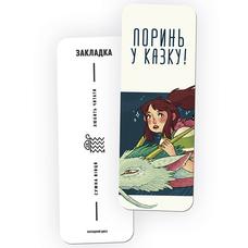 """Закладка для книг """"Поринь у казку"""""""