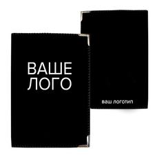 Обложка на паспорт (ткань) с брендированием