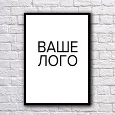 Постер с брендированием